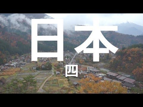 JAPAN : Kanazawa - Shirakawa Go