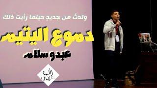 عبدو سلام يغني أغنية راب دموع اليتيم في حفل بالجزائر~مستغانم~
