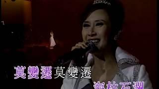 呂珊 - Hasta Manana 情莫變 (呂珊閃閃星光夜演唱會)