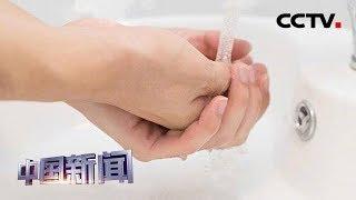 [中国新闻]抗击新型冠状病毒感染的肺炎疫情 专家建议:不聚会 勤洗手 戴口罩 勤通风| CCTV中文国际