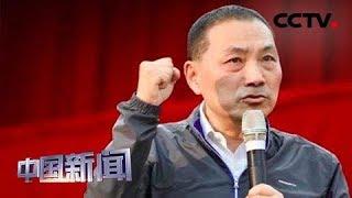 [中国新闻] 拒接韩国瑜新北竞选总部主委 侯友宜:市政为主 | CCTV中文国际