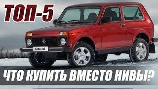 ТОП-5 ПОДЕРЖАНЫХ SUV ПО ЦЕНЕ НОВОЙ LADA 4X4