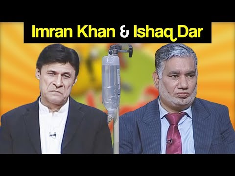 Khabardar Aftab Iqbal 5 October 2017 - Imran Khan & Ishaq Dar - Express News