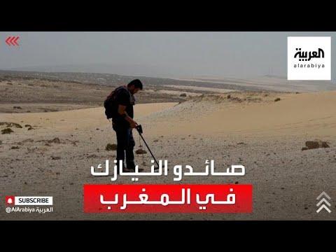 صيد قطع النيازك.. مهنة مثيرة يمارسها جيولوجيون مغاربة في صحارى أغادير  - نشر قبل 1 ساعة