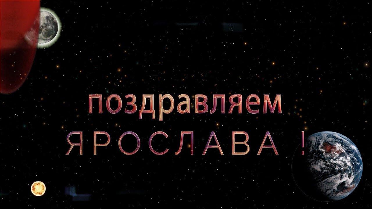 Поздравления ярославу днем рождения