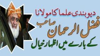 سنئیے دیوبندی علماء مولانا فضل الرحمن صاحب کے بارے میں کیا کہ رہے ہیں