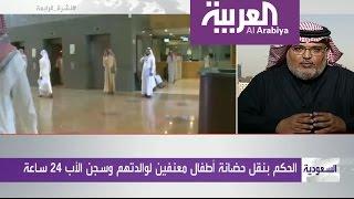 #جدة .. نزع حضانة أب لأطفاله بعد تعنيفه لهم