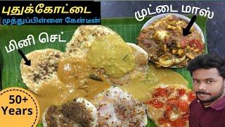 புதுக்கோட்டை முட்டை மாஸ் & செட் மினி ||  Naanum Foodie Dhaan Ep15  || Chennai Vlogger - Tamil