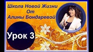 Урок №3 Школы Алины Бондаревой Новая Жизнь