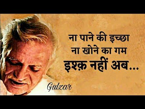 हम-इतने-बेवफ़ा-तो-नहीं-कि...-|-gulzar-shayari-|-motivational-shayari-hindi-shayari