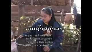 laos music คาราโอเกะ (คนช้ำขอลา)