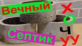 Вечный СЕПТИК!!!/ Как сделать выгребную яму???/Не ...
