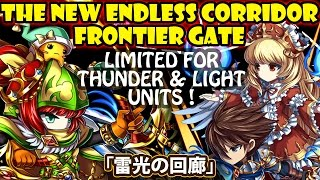 The new Endless Corridor Frontier Gate is limited to thunder & ligh...