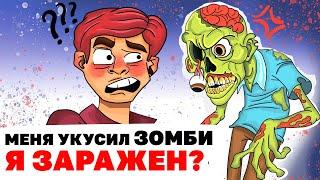 Меня укусил Зомби. Я ЗАРАЖЕН? | Анимированная История про зомби