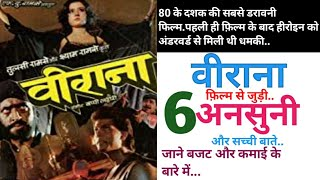 Veerana 1988 Movie Unknown facts Box office performance Budget || Horror Film | Jasmin