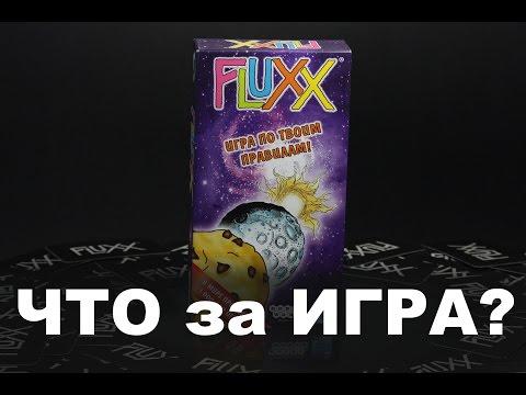 Обзор настольной игры «Fluxx» для конкурса #Boardgamesvideo