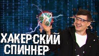 Хакерский спиннер | хакер сделал спиннер своими руками