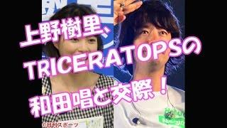 上野樹里、TRICERATOPS 和田唱と 熱愛!結婚も視野に! 【YouTubeで月額...