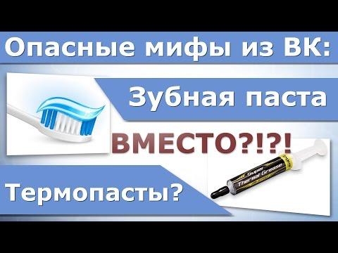 Зубная паста вместо термопасты? Опасные мифы из ВК