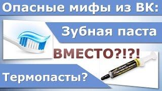Зубная паста вместо термопасты? Опасные мифы из ВК(, 2014-11-16T17:59:46.000Z)