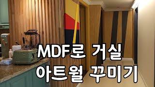 아파트 거실인테리어 필름셀프시공, MDF로 만든 거실아…