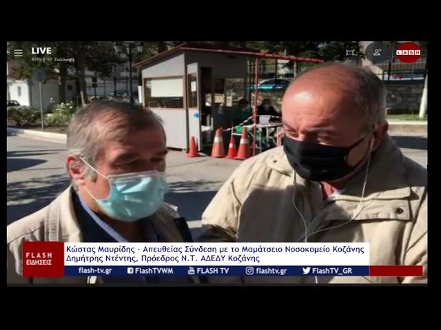 Κορωνοϊος : Η σημερινή κατάσταση στο νοσοκομείο Κοζάνης (21 Οκτωβρίου)