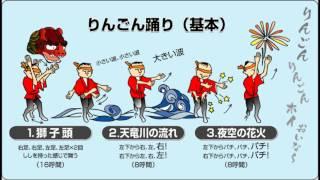 飯田りんごん踊り 練習用音源