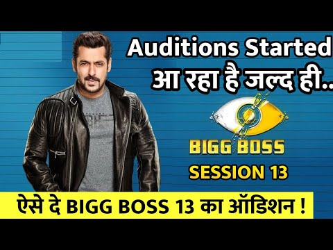 Bigg Boss 13 : Bigg Boss 13 Online Auditions Started On Voot App Know How To Register For BB13