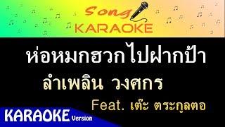 ห่อหมกฮวกไปฝากป้า - ลำเพลิน วงศกร Feat. เต๊ะ ตระกูลตอ: ร้องเพลงคาราโอเกะ (Karaoke Version)