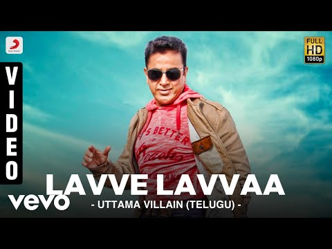 Uttama Villain (Telugu) [Original Motion Picture Soundtrack]