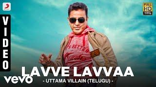 Uttama Villain (Telugu) - Lavve Lavvaa  Video | Kamal Haasan