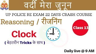 Class 13 || # UP Police Re exam | 7 Days Crash Course | Reasoning | by Anil Sir | Clock