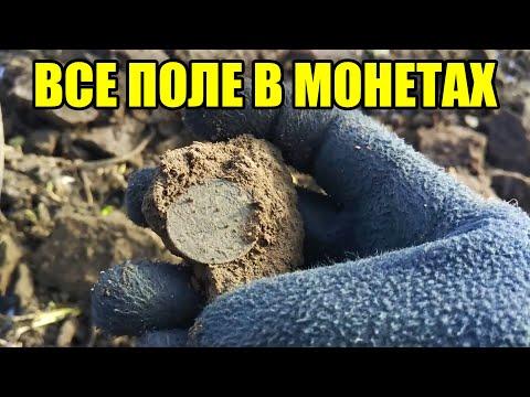 Поиск монет на