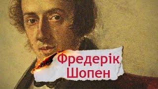 Чому в дитинстві відомому композитору Шопену відмовились давати уроки музики, Одна історія