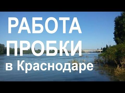 Переезд в #Краснодар. РАБОТА И ПРОБКИ в Краснодаре. Что я про это думаю. Плюсы и минусы.