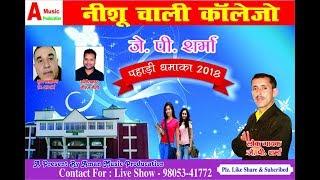 Bhudh Ram Ki Nati || Thundu Kamrau || Kyadu Ki Nati || Neeshu Chali Collego_2018_by JP_ Sharma