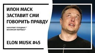 Илон Маск: Новостной Дайджест №45 (24.05.18-29.05.18)