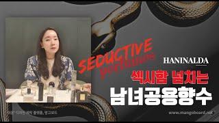 킬리안 섹시한 남녀공용향수 | 향수 레이어링 꿀팁 ft…