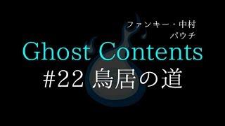 Ghost Contents#22【鳥居の道】ファンキー・中村とパウチが放つ怪談&バラエティ。2019年最新版です!