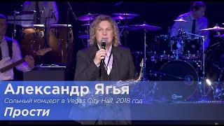 Александр Ягья  - Прости  ( Вегас Сити Холл 2018 )