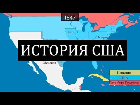 История США - на карте