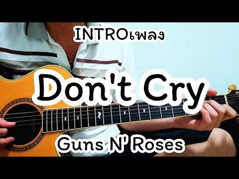 Don't Cry - Guns N' Roses สอน INTRO เท่ๆ สไตล์โปร่ง