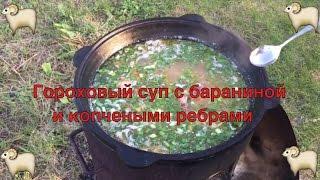 Гороховый суп с бараниной и копчеными ребрышками на дровах в казане
