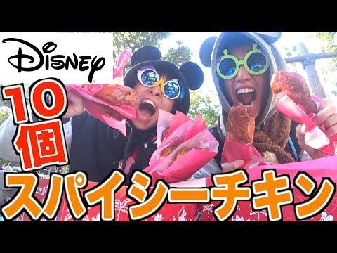 ディズニーのスパイシーチキン10個食べきるまで帰れません!!!【10個企画】
