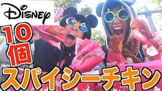ディズニーのスパイシーチキン10個食べきるまで帰れません!!!【10個企画】 thumbnail