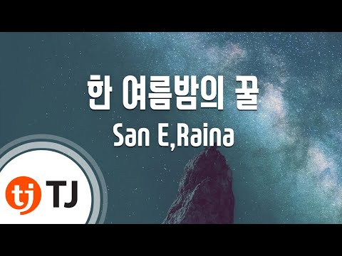 A Midsummer Night's Sweetness 한 여름밤의 꿀_San E,Raina_TJ노래방 (Karaoke/lyrics/romanization/KOREAN)