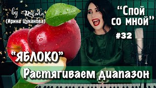 спой со мной 32  Как растянуть диапазон  Упражнение ЯБЛОКО  RULADA (Ирина Цуканова)