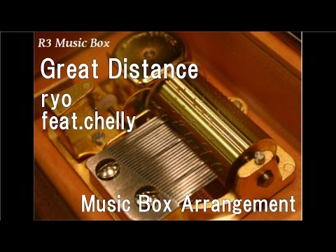 Great Distance/ryo (supercell) feat.chelly [Music Box] (3DS