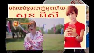 បងឈប់ស្រលាញ់អូនហើយ - bong chhob sralanh oun hery - singer by sok pisey