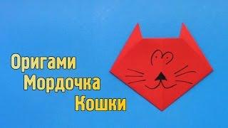 Как сделать мордочку кошки из бумаги своими руками (Оригами для детей)